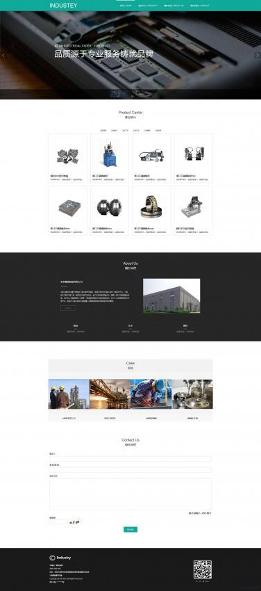 机械设备公司网站模板