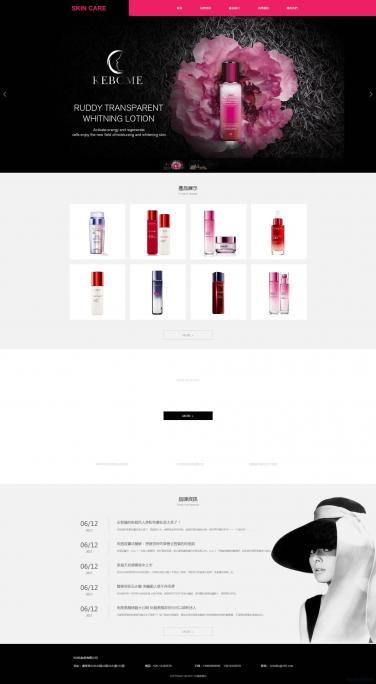 美容护肤公司网站模板