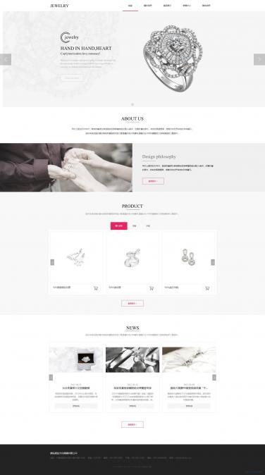 珠宝公司网站模板