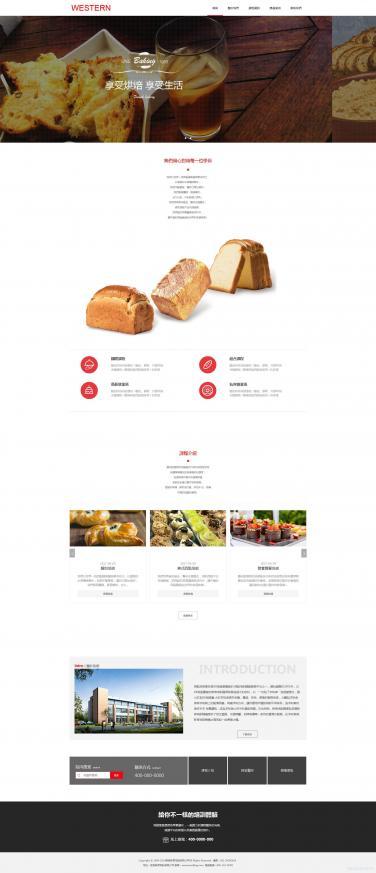 烘焙培训网站模板