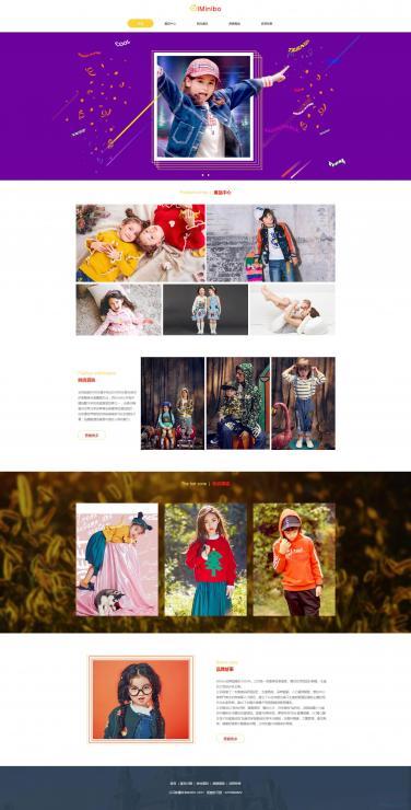 儿童服饰网站模板