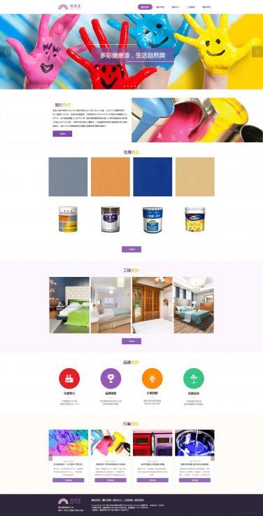 涂料化工网站模板
