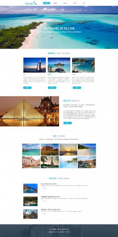 旅游公司网站模板