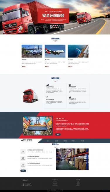 物流公司网站模板