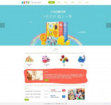 玩具公司网站模板