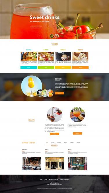 冷饮店网站模板