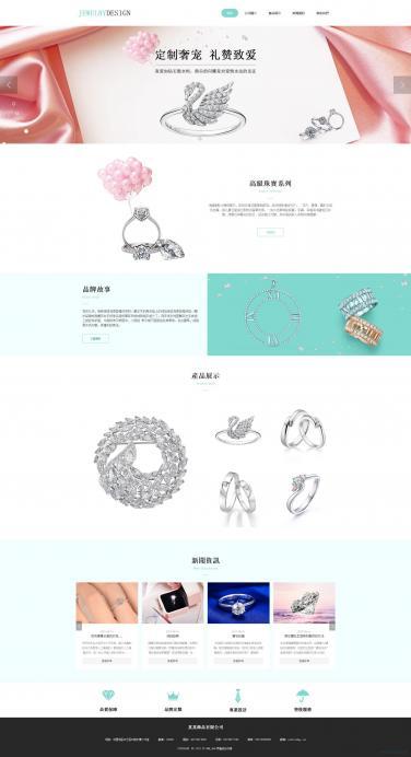 珠宝店网站模板