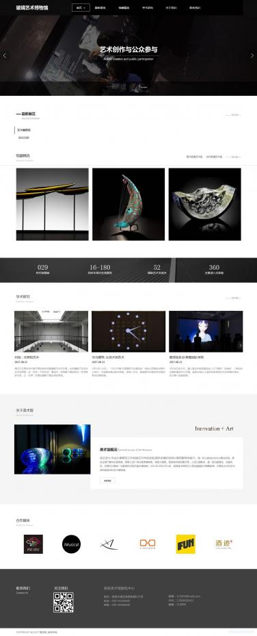 美术馆网站模板