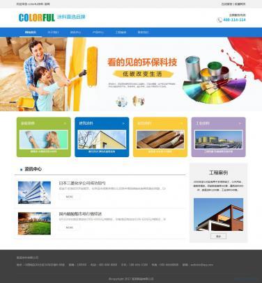 化工涂料网站模板