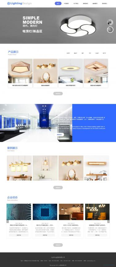 照明灯饰网站模板